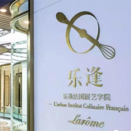 Institut culinaire français L'Arome (China)